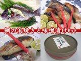 鯛の浜焼き(約1kg)と味噌付け(6切れ)セット