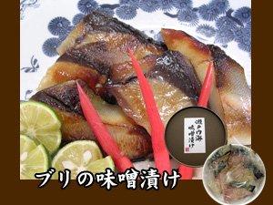 画像1: ブリの味噌漬け(7切れ)