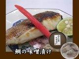 鯛の味噌漬け(5切れ)