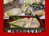 鯛とブリの味噌漬け(各3切れ)